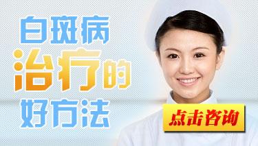 贵州治疗白癜风需要多少钱